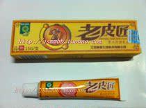 老皮匠乳膏明尼舒达神恩生物手足癣脚气过敏性皮炎湿疹 正品10盒 价格:6.80