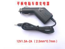 平板电脑车载充电器 酷比魔方 原道 蓝魔 纽曼12V 2A DC2.5mm 价格:9.00