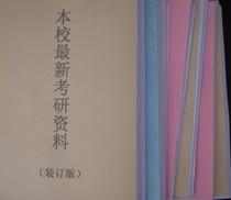 华北电力大学(北京)工程热物理824传热学考研资料真题笔记 价格:172.00