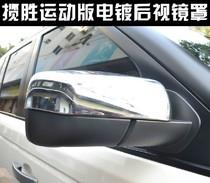 10-13款路虎揽胜运动版行政版发现者3后视镜罩发现4倒车镜盖改装 价格:480.00