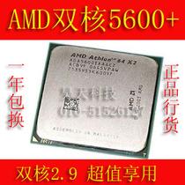 特价 AMD 速龙 双核 5600+ cpu AM2 940针接口 性价比高 一年保换 价格:115.00
