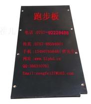 优士达 英特美 澳力特 跑步板 跑板 跑步机板 家用 跑步机专用板 价格:180.00