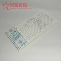 立信48费用报销单 121-48报销单 190*88mm 价格:1.50