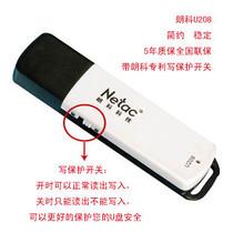 正品 朗科 U208 U盘 8G 优盘 8g 超稳定 写保护 U盘 联保 批发 价格:54.00