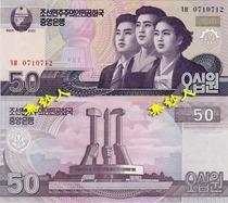 朝鲜50元 流通中的钱币 群众肖像及朝鲜劳动党成立纪念碑 最新版 价格:1.90
