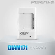 品胜手机便携充 多普达DIAM171(Touch Pro)(原S900 pro)(T)|座充 价格:36.00