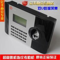 浩顺晶密V3U指纹 考勤机 U盘下载 指纹考勤机 打卡机 全国联保 价格:325.00