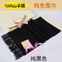 2012圣诞节礼物 男士最爱 100%羊绒围巾男士女士围巾 纯黑色 包邮 价格:108.00