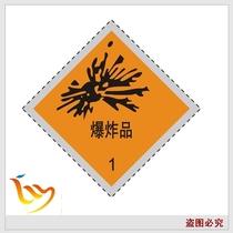 有机过氧化物 道路运输安全反光牌 危险化学品标牌(反光30X40cm) 价格:35.00