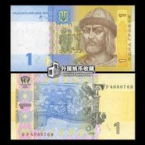 全新UNC 乌克兰1格里夫纳欧洲纸币2011年版 外国钱币世界外币收藏 价格:2.80