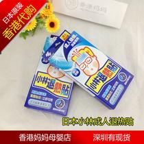 香港购 日本原装小林成人退热贴 降温贴退烧贴6片装消暑散热贴 价格:21.80