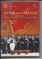 新中国成立六十周年大阅兵 国防部国际传播局 DVD 价格:40.00
