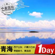 青海旅游 西宁出发,丹葛尔古城 赞普林卡 青海湖一日跟团游 价格:10.00