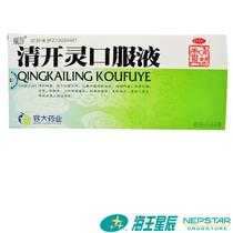 容大 清开灵口服液 10支 清热解毒 发热 喉咙痛 急性气管炎 咽炎 价格:12.78