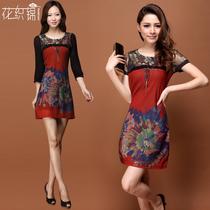 2013新款夏装中年妈妈装修身蕾丝七分袖裙子A字连衣裙大码显瘦款 价格:199.25
