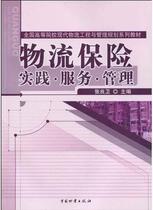 物流保险:实践服务管理 畅销书籍 正版 物流管理 价格:24.00