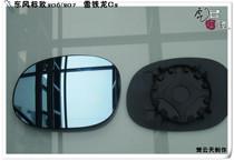 厂家直销标致206/207大视野多曲面防眩目汽车蓝镜后视镜倒车镜 价格:190.00