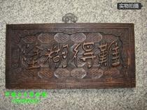 老木器 老木雕 黄杨木 屏风 挂屏 全手工雕刻 浮雕 难得糊涂 摆件 价格:500.00