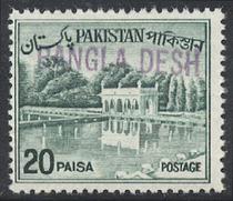 巴基斯坦加盖临时改作孟加拉国独立邮票20p新\自编版式#1 MNH 价格:20.00