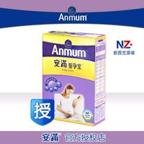 [官方授权]新西兰原装进口孕妇奶粉盒装300g 安满孕妈妈奶粉 价格:70.00