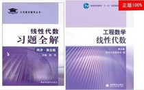 考研数学同济五版线性代数教材+习题全解 价格:24.50