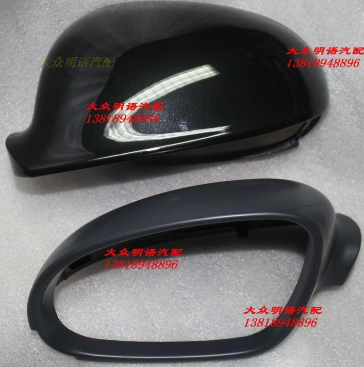 大众速腾 朗逸 帕萨特老领驭 后视镜镜壳 倒车镜 反光镜外壳 耳朵 价格:55.00
