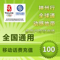 中国移动100元快充全国移动充值100元移动话费全国移动100元充值 价格:98.00