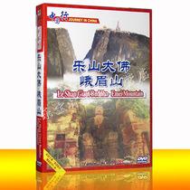 【原装 正版】旅游风光 中国行系列 乐山大佛 峨眉山 1DVD 价格:15.80