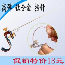 永不变形 精品钛合金挡针 高弹脱钩器单双针不锈钢摘钩器 附网挂 价格:18.00