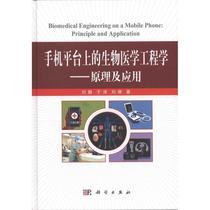 手机上平台上的生物医学工程学:原理及应用 书籍 商城 正版 价格:69.50