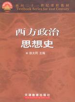 (正版图书w)西方政治思想史 徐大同 天津教育出版社 价格:18.50