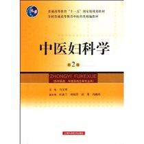 【正版现货】 中医妇科学-第2版-(供中医类.中西医结合等专业用) 价格:22.90