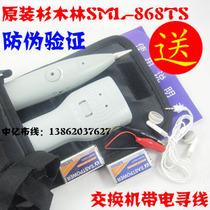 杉木林SML-868TS 869BTS SML-V 寻线仪查线器 寻线器测线仪工程宝 价格:143.55
