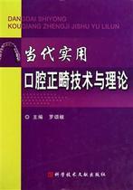 当代实用口腔正畸技术与理论(精)书 罗颂椒 医学卫生 科技文献 价格:46.90