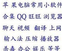 苹果 Mac常用小软件合集QQ MSN 输入法 播放器 压缩 9月8日更新 价格:6.00