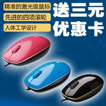 罗技 LS1 激光鼠标 有线鼠标 时尚6色选择 钢琴烤漆外观 全国联保 价格:77.00