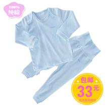 优贝艾儿婴儿衣服宝宝秋冬内衣套装 男女婴幼儿宝宝衣服全棉秋装 价格:33.00
