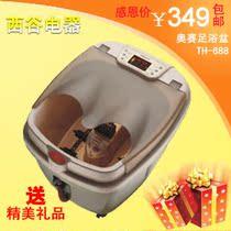 正品奥赛688足浴盆 按摩加热 足疗泡脚 足浴桶 洗脚器 深桶包邮 价格:349.00