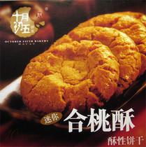 澳门特产零食进口饼干食品 十月初五合桃酥美食点心小吃220(250)g 价格:12.00
