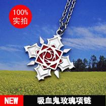 爆款推荐:吸血鬼骑士项链 吸血鬼骑士玫瑰标志项链 学院项链 价格:9.70