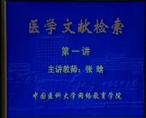 中国医科大学《医学文献检索》光盘教程全20讲光碟 碟片 价格:10.00