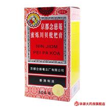 【京都念慈�C】蜜炼川贝枇杷膏 300毫升 适用于伤风咳嗽 痰稠 价格:29.80