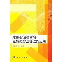 ②仓正版 变指数函数空间在偏微分方程上的应用 价格:19.50