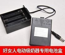 [好女人吸奶器原装配件]:电池盒 价格:25.00
