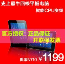 ViewSonic/优派 N710 四核7寸平板电脑 8G 高清MID 五点触控 价格:999.00