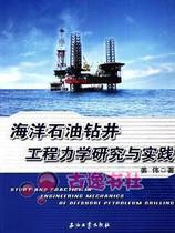 海洋石油钻井工程力学研究与实践,姜伟著 价格:37.00