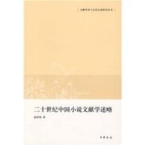 [正版]二十世纪中国小说文献学述略/苗情明 价格:47.40