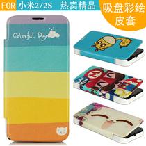 小米2s手机保护壳小米2s手机保护套超薄款小米2s皮套2s手机壳外壳 价格:35.00