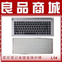 索尼S118EC B键盘膜 键盘保护膜 键盘贴膜【包邮】 价格:15.00