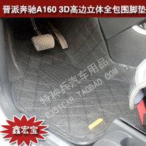 鑫宏宝晋派3D高边全包围脚垫 奔驰A160 A180 才80专车专用脚垫 价格:660.00